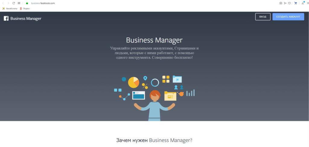 """Почему не создается """"Бизнес-менеджер"""" в Facebook"""