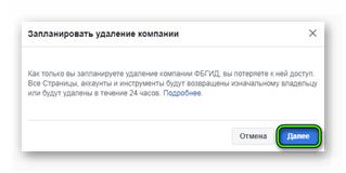Как удалить бизнес-аккаунт в Facebook?