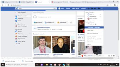 Как удалить Ads Manager Facebook?
