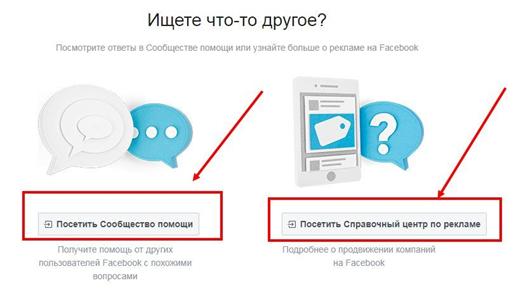 Справочный центр по рекламе в Facebook