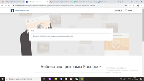 как анализировать рекламные проекты конкурентов в facebook