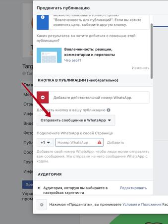 Как настроить рекламу в Facebook на WhatsApp?