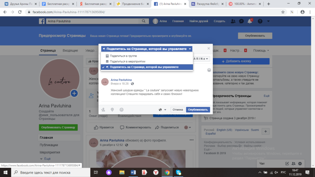 Бесплатная раскрутка Facebook