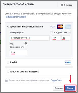как оплатить рекламу на facebook по безналичному расчёту