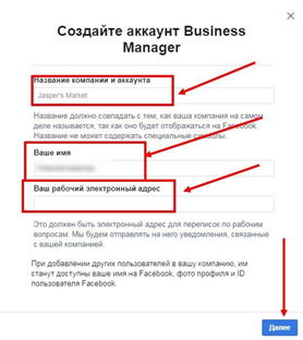 Как войти в личный кабинет бизнес-аккаунта в Facebook?