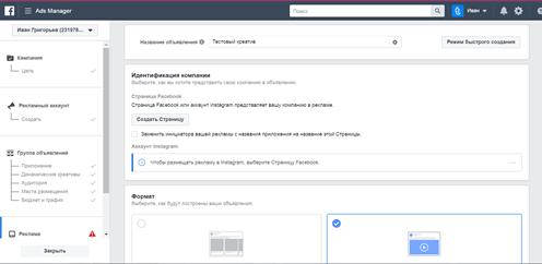 как запустить рекламу через facebook