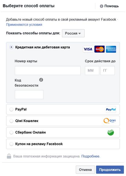 способы оплаты рекламы в facebook