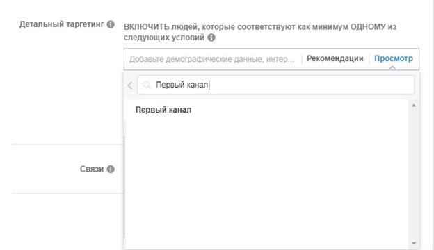 Примеры таргетированной рекламы в Facebook