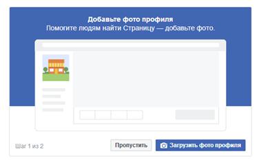 Как создать бизнес-профиль в Facebook