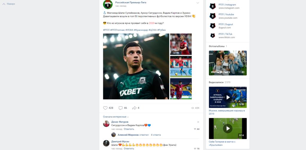 Как раскрутить страницу в ВК о спорте?
