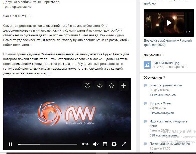 """Способы раскрутки кинотеатра во """"ВКонтакте"""""""