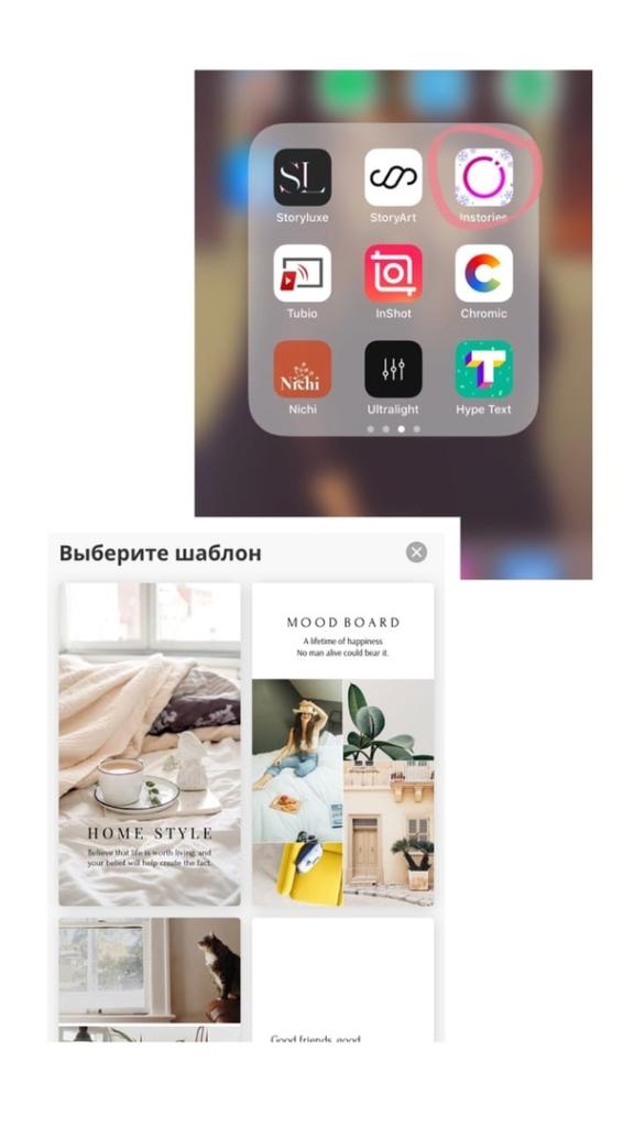 5 приложений для сторис в Instagram