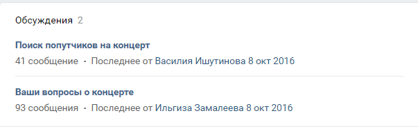 """встреча во """"вконтакте"""": как оформление может привести к солд-ауту"""