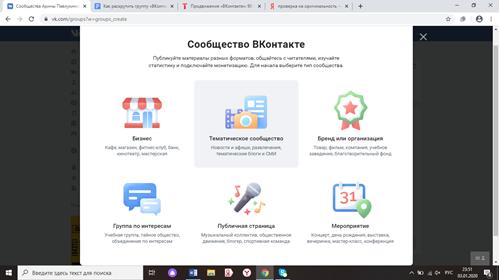 как продвинуть сообщество во «вконтакте»?