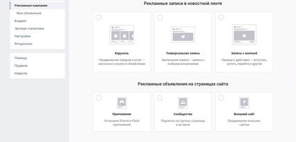 Таргетинг «ВКонтакте»: что это такое и как его настроить?