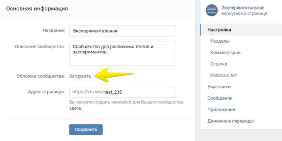 как оформить сообщество «вконтакте»?