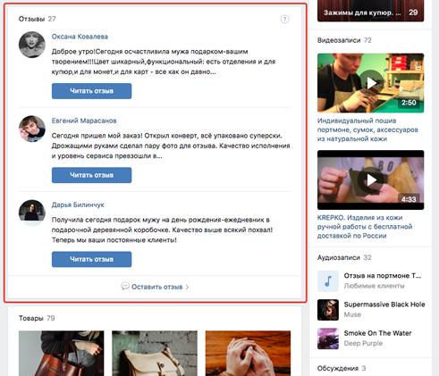 Как раскрутить группу «ВКонтакте» с нуля?