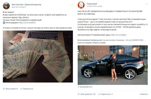Примеры рекламы «ВКонтакте», которые вдохновят вас на ее создание