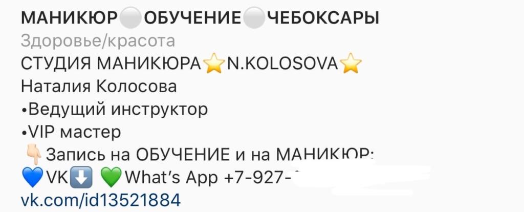 Как оставить ссылку на WhatsApp, Telegram, Viber, VK в шапке профиля?