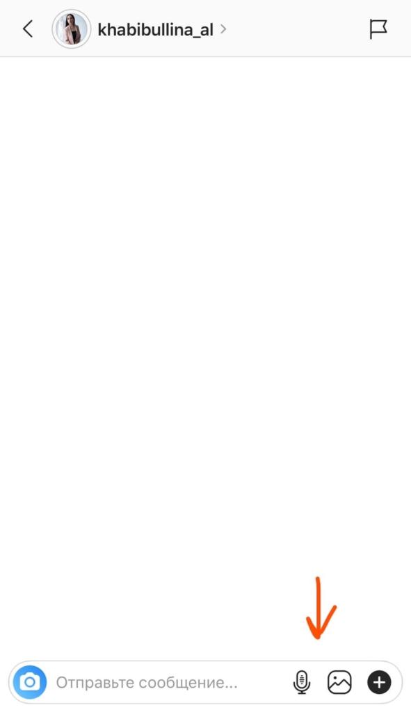 как записать голосовое сообщение в instagram