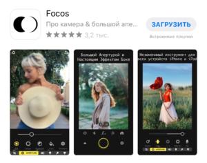 Приложения для размытия фона на Android и IOS