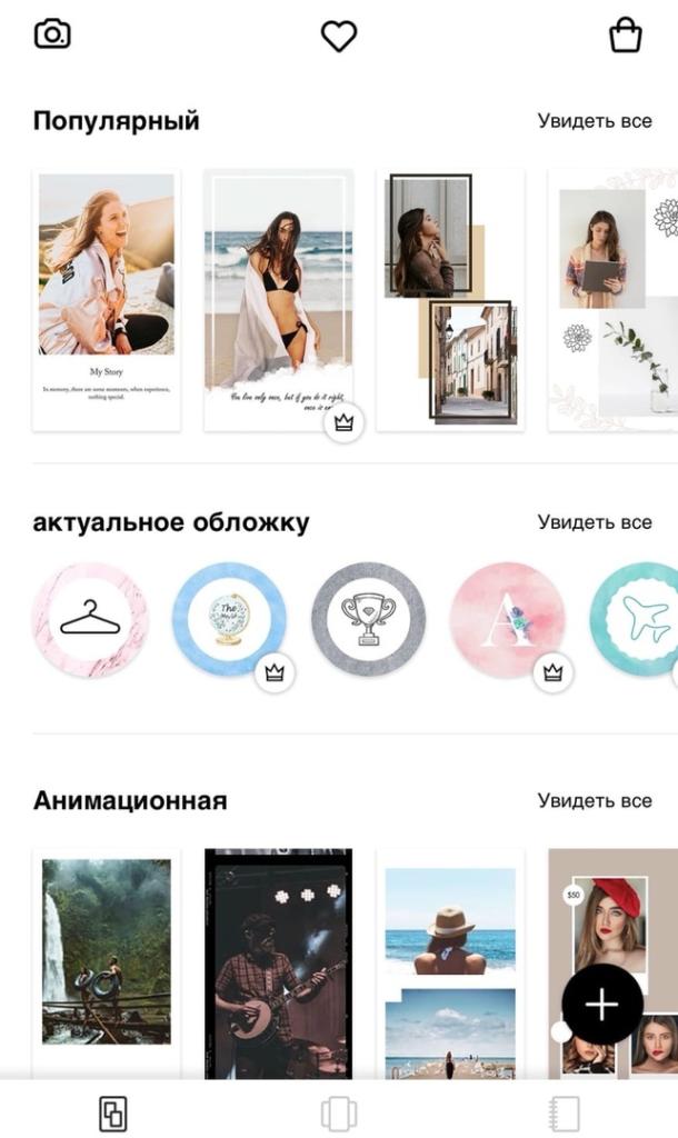 создаем коллаж для историй в instagram