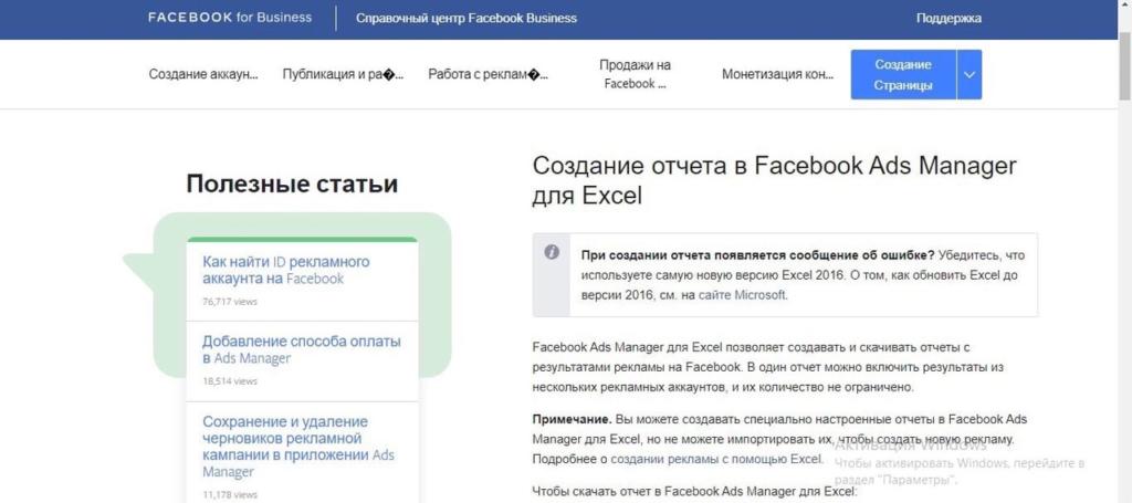 Новинки в Facebook