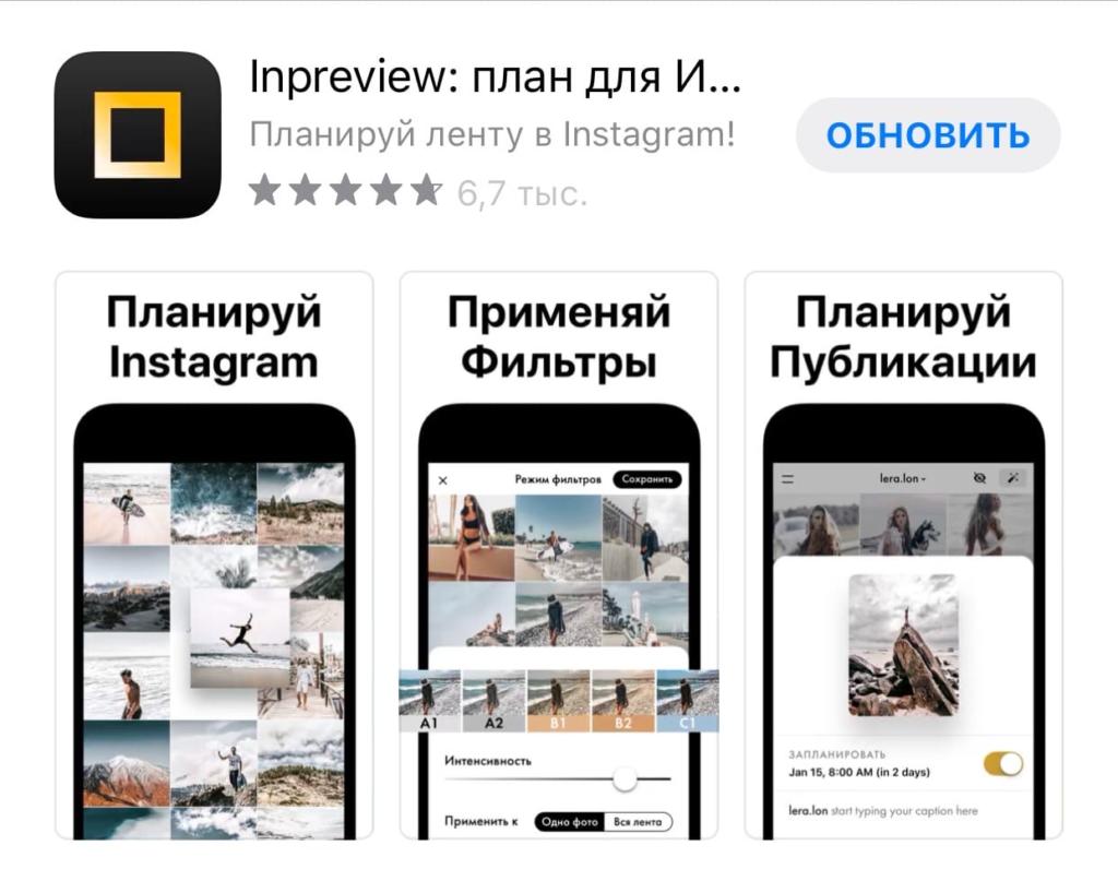 Inpreview: план для Инстаграм