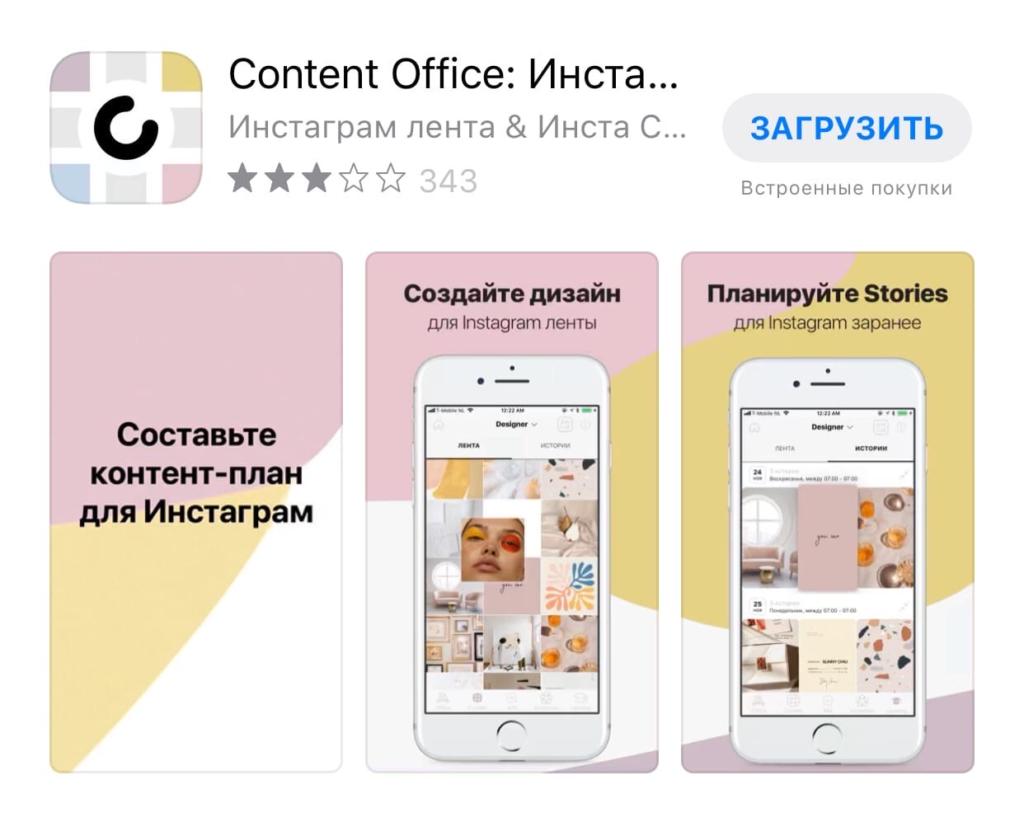 Content Office: Инста планер