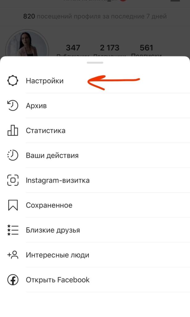 типы аккаунтов в instagram: личный, бизнес, авторский
