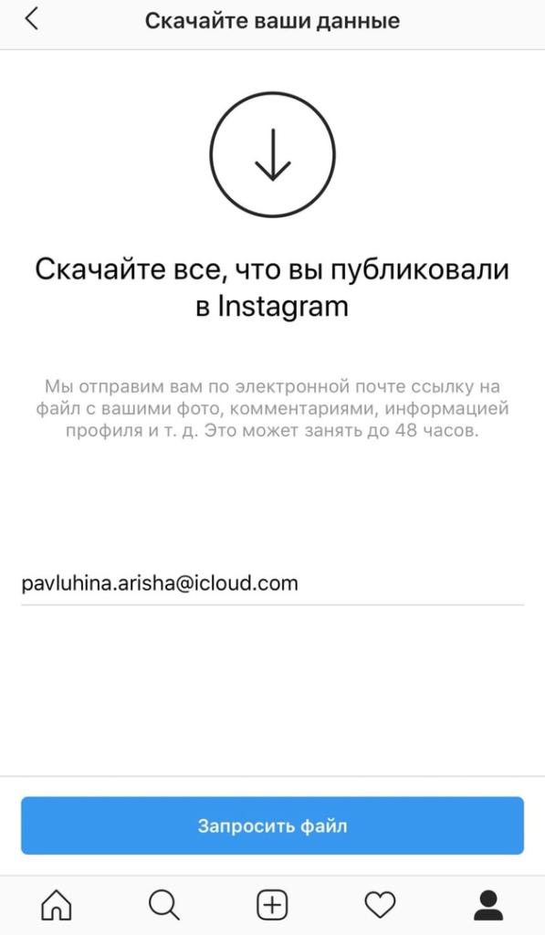Посмотреть свои комментарии в Instagram