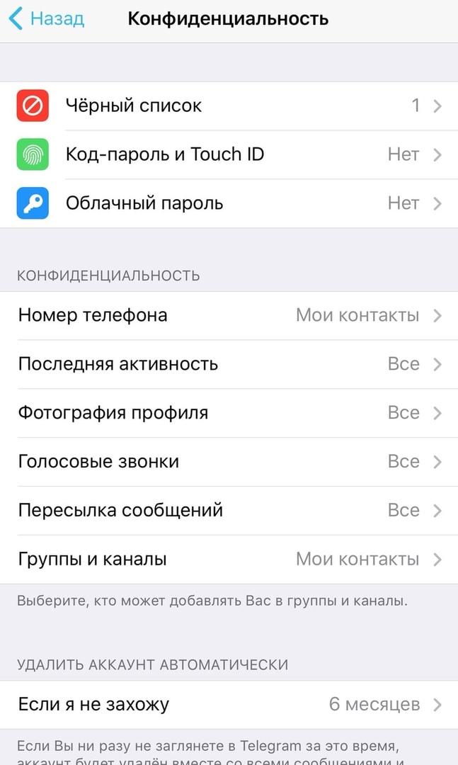 """статус в telegram """"был недавно"""""""