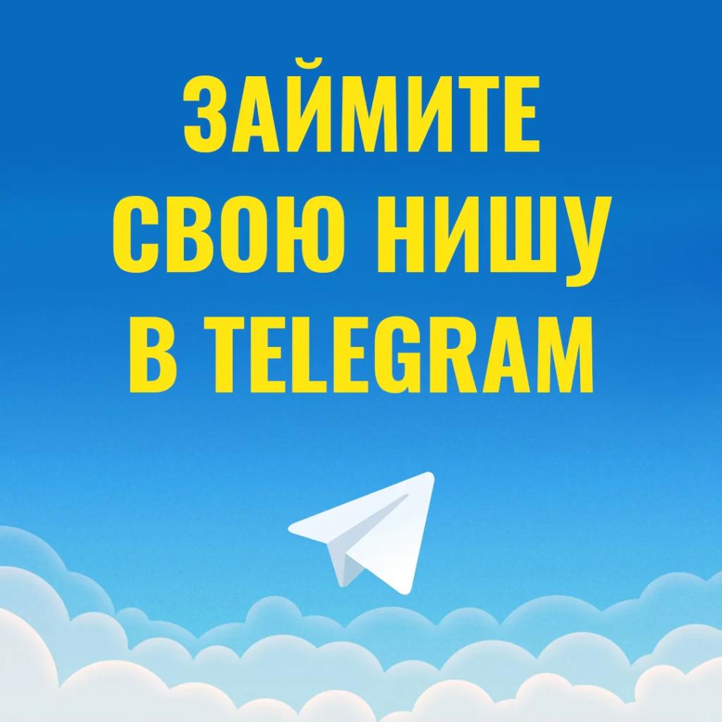 ниша в телеграм