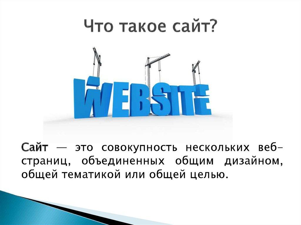 что такое интернет сайт